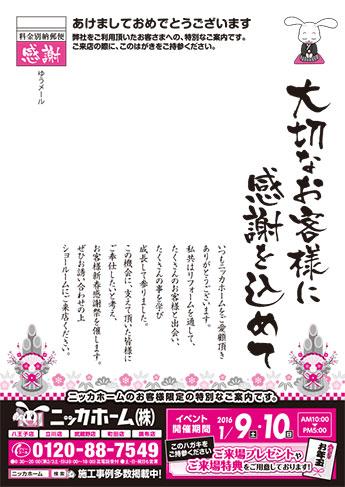 160109tokyo_omote.jpg